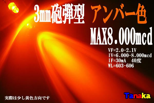 画像1: 高輝度3mm 広角40° アンバー MAX 8000mcd