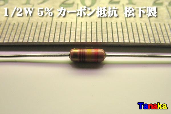 画像1: 1/2 5% カーボン抵抗  100本セット