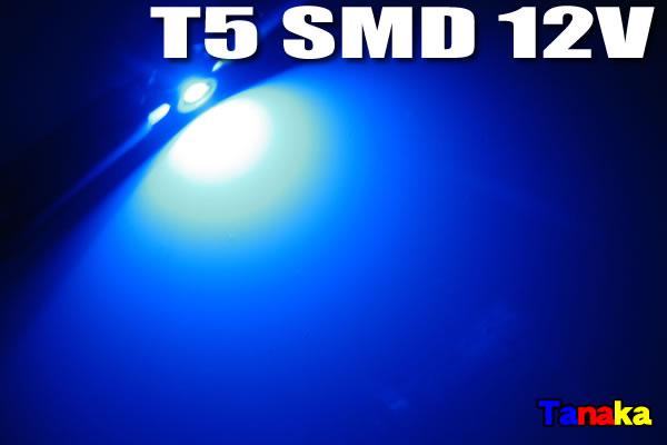 画像1: T5 SMD ソケットタイプ 12V用 白 青 赤 黄色ツイストロック