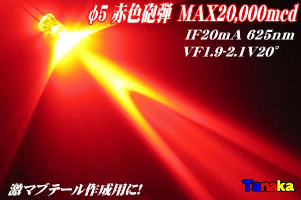 画像1: 超高輝度φ5 赤色砲弾 20,000mcd