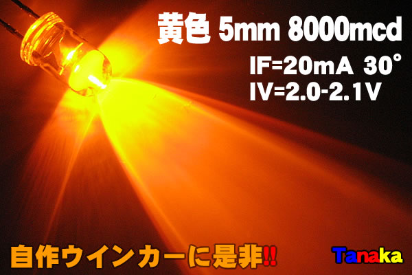 画像1: 高輝度LED 黄色 8000mcd