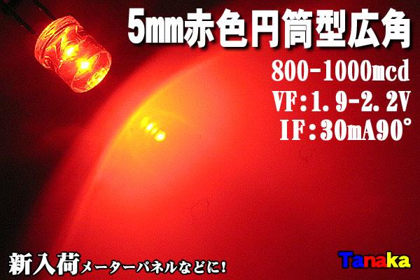 画像1: 広角LED 円筒型90°5mm 赤色