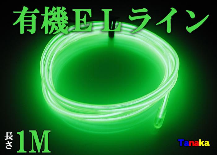 画像1: 有機ELライン 黄緑色 1M
