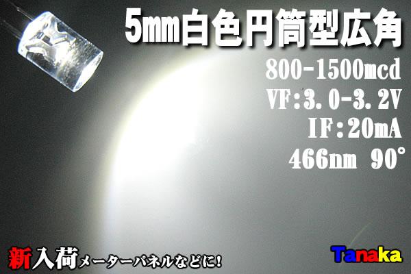 画像1: 広角LED 円筒型90°5mm 白色