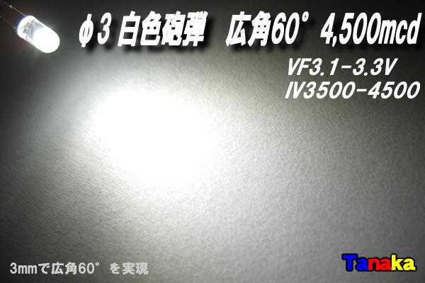 画像1: 高輝度3mm 広角60° 白色 MAX 4500mcd