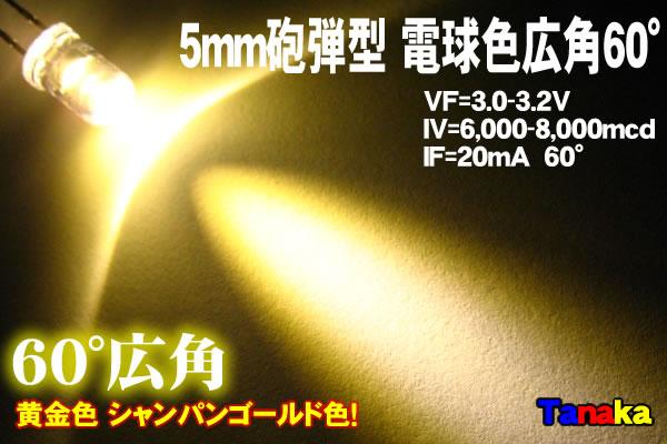画像1: 高輝度5mmLED 電球色 8000mcd 広角60°