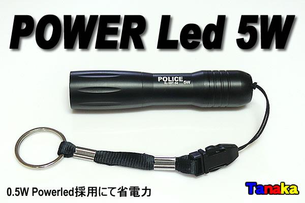 画像1: 【破格値】5W LEDライト