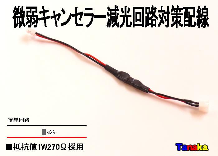 画像1: 微弱電流キャンセラー・減光回路対策配線