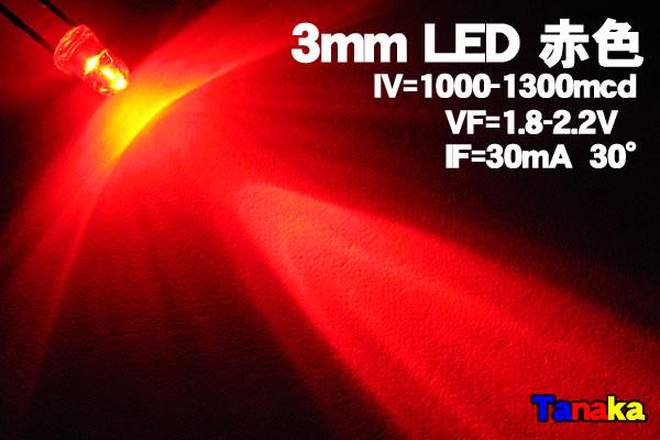 画像1: 高光度 3mm LED 赤色 MAX 1300mcd