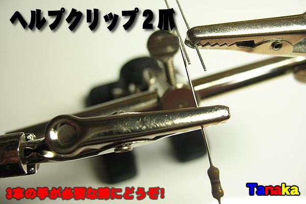 画像1: ヘルプクリップ 2爪