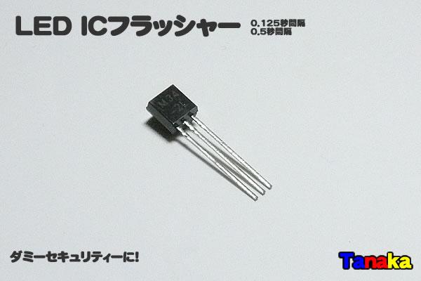 画像1: LED ICフラッシャー