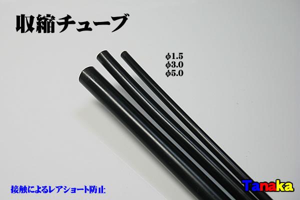 画像1: 収縮チューブ(黒)