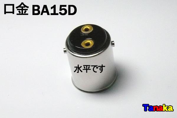 画像1: 口金 ダブル球用 BA15D