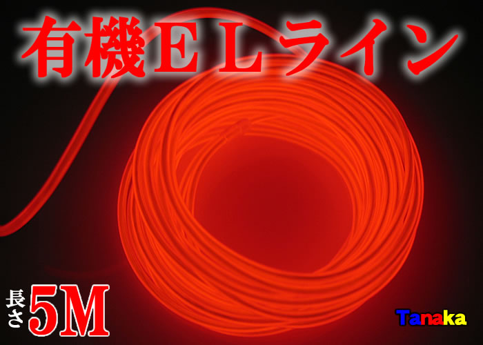 画像1: 有機ELライン 赤色 5M
