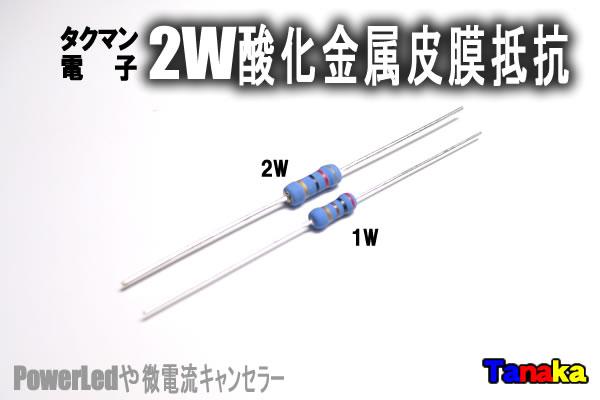 画像1: 小型2W酸化金属皮膜抵抗 タクマン電子