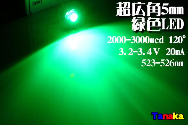 画像1: 広角LED 帽子型 5mm 緑色 120°