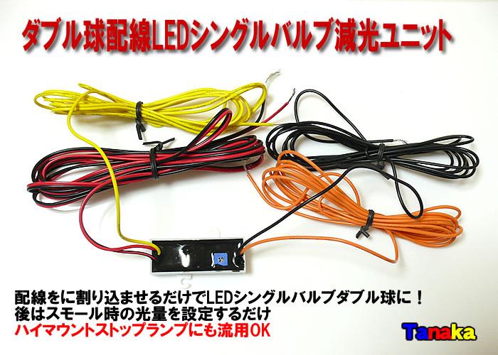 画像1: LEDシングルバルブをダブル球にする減光ユニット