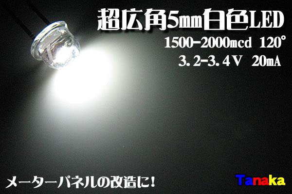 画像1: 広角LED 帽子型 5mm 白色 120°