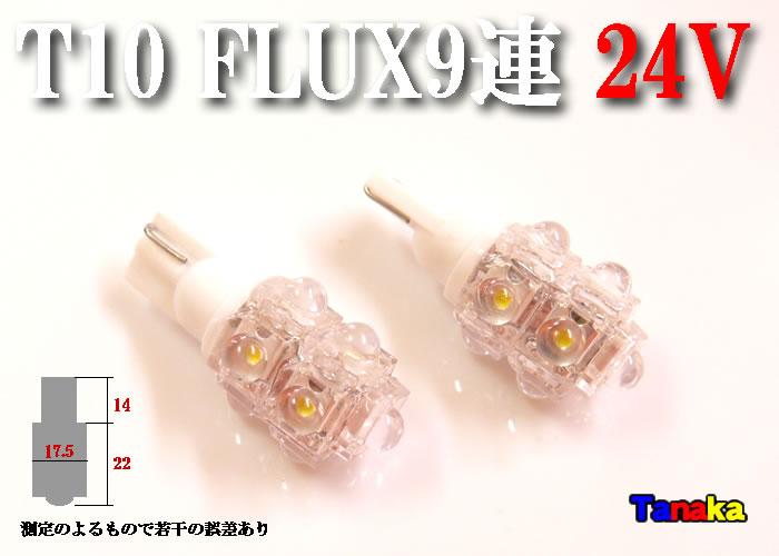 画像1: 【24V】T10 FLUX9連 白色ウエッジ球