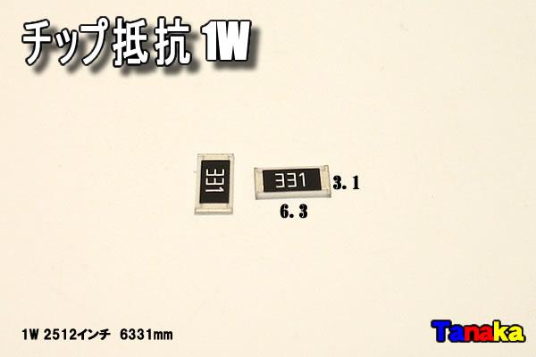 画像1: チップ抵抗 5個セット 1W
