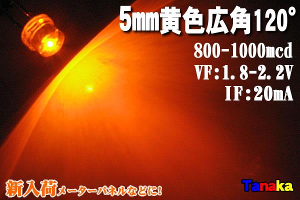 画像1: 広角LED 帽子型 5mm 黄色 120°