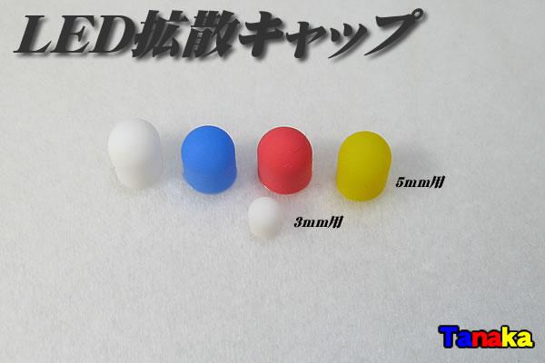 画像1: LED拡散キャップ