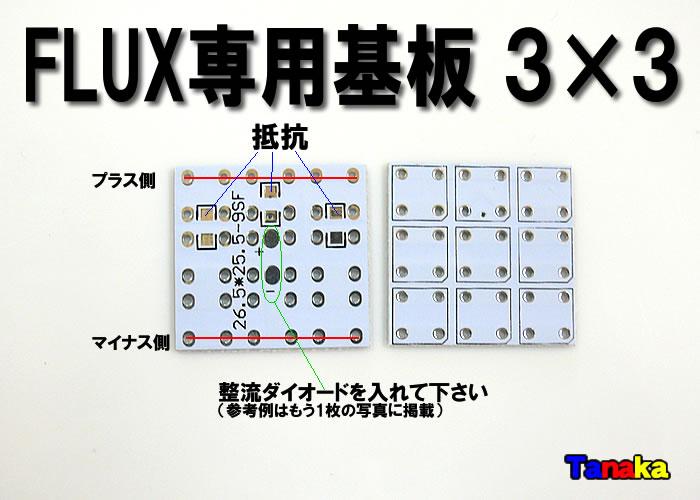 画像1: FLUX専用基板 3列×3列 9灯