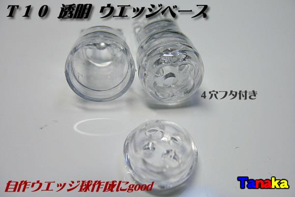 画像1: T10 透明フタ付き ウエッジベース