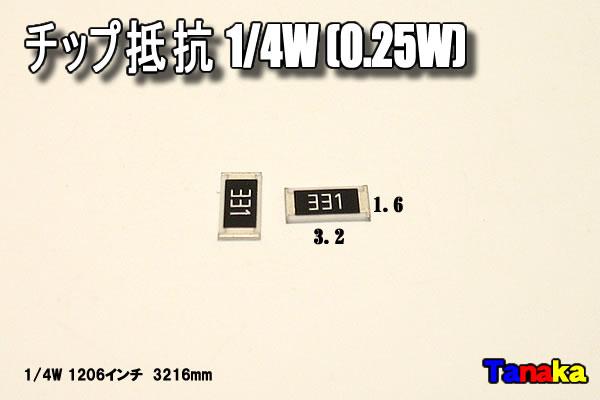 画像1: チップ抵抗 5個セット 1/4W