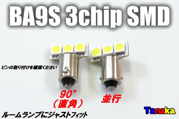 画像1: BA9S 3chip×3連 12V白色