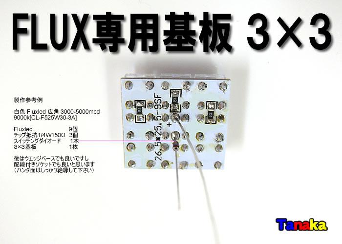 画像2: FLUX専用基板 3列×3列 9灯