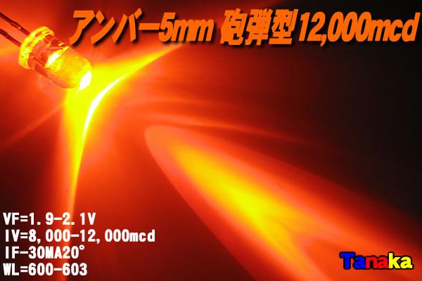 画像1: 超高輝度LED アンバー色 12,000mcd(橙 オレンジ色)