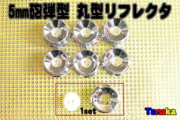 画像1: 5mm丸型リフレクタ